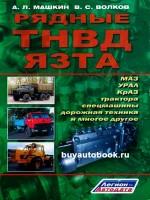 Рядные топливные насосы высокого давления (ТНВД) ЯЗТА, МАЗ, Урал, КрАЗ, трактора, спецмашины, дорожная техника