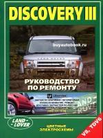 Руководство по ремонту, инструкция по эксплуатации Land Rover Discovery 3. Модели с 2004 по 2009 год выпуска, оборудованные бензиновыми и дизельными двигателями