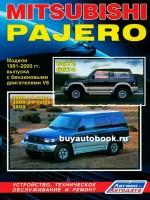 Руководство по ремонту, инструкция по эксплуатации Mitsubishi Pajero V6. Модели с 1991 по 2000 год выпуска, оборудованные бензиновыми двигателями