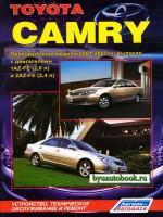 Руководство по ремонту, инструкция по эксплуатации Toyota Camry. Модели с 2001 по 2005 год выпуска, оборудованные бензиновыми и дизельными двигателями