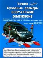 Кузовные размеры Toyota + Lexus Body & Frame Dimensions