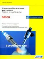 Управление бензиновыми двигателями Bosch