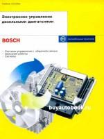 Электронное управление дизельными двигателями Bosch. Системы управления с обратной связью, описание работы, сигналы