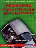 Основы конструкции автомобиля. Учебное пособие