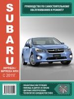 Руководство по ремонту и эксплуатации Subaru Impreza / Impreza WRX. Модели с 2011 года, оборудованные бензиновыми двигателями