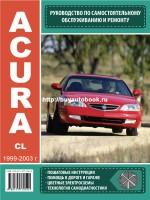 Руководство по ремонту и эксплуатации Acura CL с 1999 по 2003 год выпуска. Модели оборудованные бензиновыми и дизельными двигателями