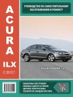 Руководство по ремонту и эксплуатации Acura ILX с 2012 года выпуска. Модели оборудованные бензиновыми и дизельными двигателями