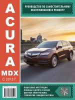 Руководство по ремонту и эксплуатации Acura MDX с 2013 года выпуска. Модели оборудованные бензиновыми и дизельными двигателями