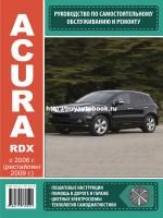 Руководство по ремонту и эксплуатации Acura RDX с 2006 года выпуска (+рестайлинг 2009 года). Модели оборудованные бензиновыми и дизельными двигателями