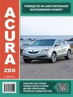 Руководство по ремонту и эксплуатации Acura ZDX с 2010 года выпуска. Модели оборудованные бензиновыми и дизельными двигателями