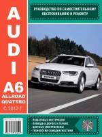 Руководство по ремонту и эксплуатации Audi A6 Allroad Quattro с 2012 года выпуска. Модели оборудованные бензиновыми и дизельными двигателями