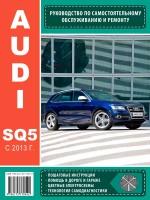 Руководство по ремонту и эксплуатации Audi SQ5 с 2013 года выпуска. Модели оборудованные бензиновыми двигателями