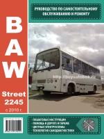 Руководство по ремонту и эксплуатации BAW Street 2245 с 2010 года выпуска. Модели оборудованные дизельными двигателями