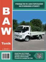 Руководство по ремонту и эксплуатации BAW Tonik с 2010 года выпуска. Модели оборудованные дизельными двигателями