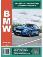 Руководство по ремонту и эксплуатации BMW 3 с 2018 года выпуска. Модели оборудованные бензиновыми и дизельными двигателями