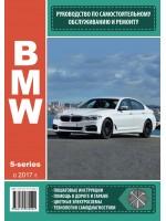 Руководство по ремонту, инструкция по эксплуатации BMW 5. Модели с 2017 года выпуска, оборудованные бензиновыми и дизельными двигателями