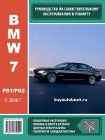Руководство по ремонту и эксплуатации BMW 7 с 2008 года выпуска. Модели оборудованные бензиновыми и дизельными двигателями