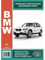 Руководство по ремонту и эксплуатации BMW X1 с 2015 года выпуска. Модели оборудованные бензиновыми и дизельными двигателями