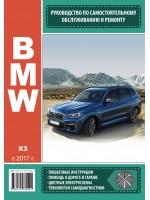 Руководство по ремонту и эксплуатации BMW X3. Модели с 2017 года выпуска, оборудованные бензиновыми и дизельными двигателями