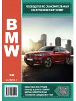 Руководство по ремонту и эксплуатации BMW X4. Модели с 2018 года выпуска, оборудованные бензиновыми и дизельными двигателями