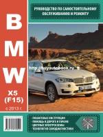 Руководство по ремонту и эксплуатации BMW Х5. Модели с 2013 года, оборудованные бензиновыми и дизельными двигателями