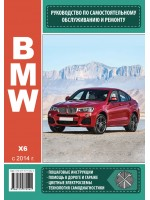 Руководство по ремонту и эксплуатации BMW Х6. Модели с 2014 года выпуска, оборудованные бензиновыми и дизельными двигателями