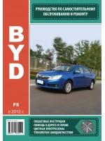 Руководство по ремонту и эксплуатации BYD F5. Модели оборудованные бензиновыми двигателями