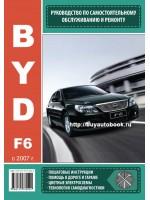 Руководство по ремонту и эксплуатации BYD F6. Модели с 2007 года выпуска, оборудованные бензиновыми двигателями