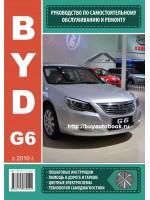 Руководство по ремонту и эксплуатации BYD G6. Модели оборудованные бензиновыми двигателями