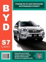 Руководство по ремонту и эксплуатации BYD S7 с 2014 года выпуска. Модели оборудованные бензиновыми двигателями
