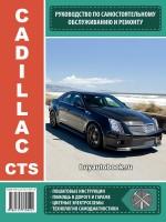 Руководство по ремонту и эксплуатации Cadillac CTS. Модели оборудованные бензиновыми двигателями