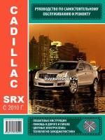 Руководство по ремонту и эксплуатации Cadillac SRX с 2010 года выпуска. Модели оборудованные бензиновыми двигателями