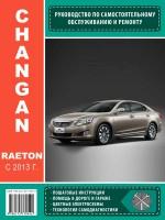 Руководство по ремонту и эксплуатации Changan Raeton с 2013 года выпуска. Модели оборудованные бензиновыми двигателями