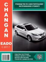 Руководство по ремонту и эксплуатации Changan Eado с 2011 года выпуска. Модели оборудованные бензиновыми двигателями
