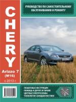 Руководство по ремонту и эксплуатации Chery Arrizo M7 с 2013 года выпуска. Модели оборудованные бензиновыми двигателями