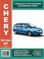 Руководство по ремонту и эксплуатации Chery Arrizo M7 с 2015 года выпуска. Модели оборудованные бензиновыми двигателями