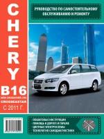Руководство по ремонту и эксплуатации Chery B16 New Crossover / Crosseastar с 2011 года выпуска. Модели оборудованные бензиновыми двигателями