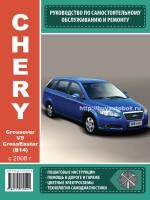 Руководство по ремонту и эксплуатации Chery Crossover V5 / Crosseastar B14 с 2008 года выпуска. Модели оборудованные бензиновыми двигателями
