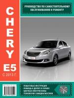 Руководство по ремонту и эксплуатации Chery E5 с 2013 года выпуска. Модели оборудованные бензиновыми двигателями