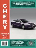 Руководство по ремонту и эксплуатации Chery Eastar 2 B16 с 2012 года выпуска. Модели оборудованные бензиновыми двигателями