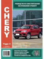 Руководство по ремонту и эксплуатации Chery Tiggo 2 с 2016 года выпуска. Модели оборудованные бензиновыми двигателями