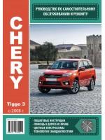 Руководство по ремонту и эксплуатации Chery Tiggo 3 с 2008 года выпуска. Модели оборудованные бензиновыми двигателями