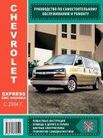 Руководство по ремонту и эксплуатации Chevrolet Express / GMC Savanna с 2004 года выпуска. Модели оборудованные бензиновыми и дизельными двигателями