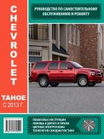 Руководство по ремонту и эксплуатации Chevrolet Tahoe с 2013 года выпуска. Модели оборудованные бензиновыми двигателями