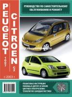 Руководство по ремонту и эксплуатации Peugeot 1007 / Citroen C2 с 2003 года выпуска. Модели оборудованные бензиновыми и дизельными двигателями