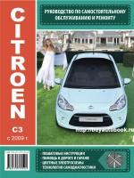 Руководство по ремонту и эксплуатации Citroen C3. Модели с 2009 года выпуска, оборудованные бензиновыми и дизельными двигателями
