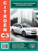 Руководство по ремонту и эксплуатации Citroen C3 с 2013 года выпуска. Модели оборудованные бензиновыми двигателями
