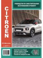 Руководство по ремонту и эксплуатации Citroen C3 Aircross. Модели с 2017 года выпуска, оборудованные бензиновыми и дизельными двигателями