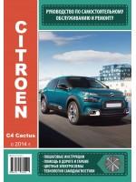 Руководство по ремонту и эксплуатации Citroen C4 Cactus с 2014 года выпуска. Модели оборудованные бензиновыми и дизельными двигателями
