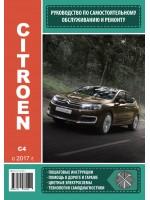 Руководство по ремонту и эксплуатации Citroen C4 New с 2017 года выпуска. Модели оборудованные бензиновыми и дизельными  двигателями